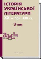 Історія української літератури. 3 том