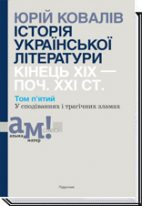 Історія української літератури. Том п'ятий