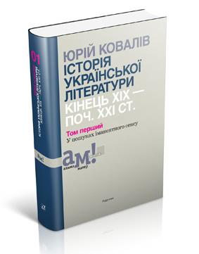 kovaliv_10