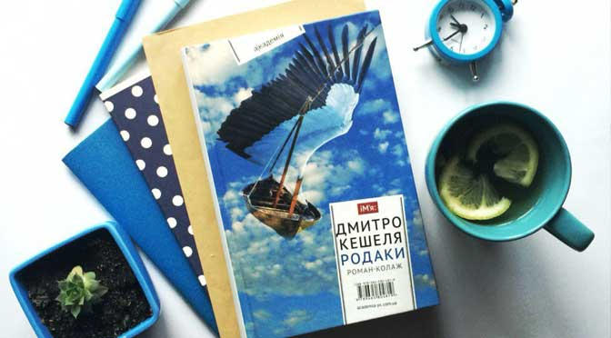 «Родаки» заговорять по Українському радіо